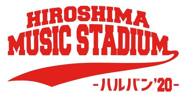 """3/21-22開催サーキット・フェス""""HIROSHIMA MUSIC STADIUM-ハルバン'20-""""、第7弾出演者で挫・人間、バーンアウト、赤い公園、CVT、The Cheseraseraら16組&日割り発表"""