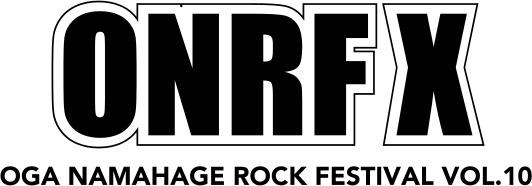 """7/26-28秋田で開催 """"OGA NAMAHAGE ROCK FESTIVAL VOL.10""""、第3弾出演者にザ・クロマニヨンズ、フォーリミ、モンパチ、ヤングオオハラら13組決定。日割りも発表"""