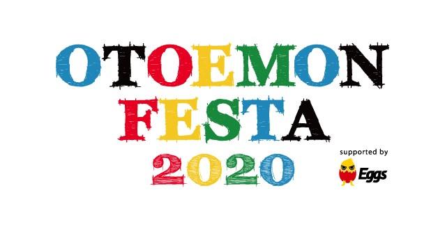 """関テレ""""音エモン""""主催""""OTOEMON FESTA 2020""""、3/19-22に4デイズ開催決定。出演者第1弾にHalf time Old、シズゴ、UMEILO、ザ・モアイズユー、the engyら8組発表"""