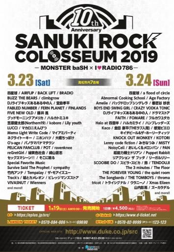 """SANUKI ROCK COLOSSEUM 2019""、第2弾出演者にBRADIO、ハルカトミユキ、ハロ、The Floor、緑黄色社会、ドラマストア、TENDOUJIら36組決定。出演日も発表"