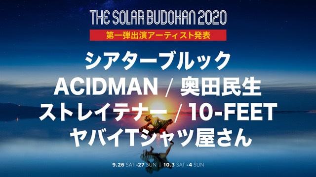 """""""THE SOLAR BUDOKAN 2020""""オンライン・フェス、第1弾アーティストでストレイテナー、ヤバイTシャツ屋さん、ACIDMAN、奥田民生ら出演発表"""