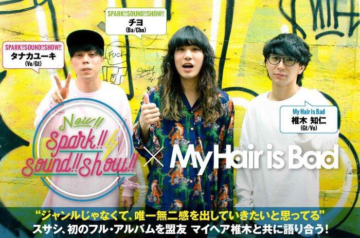 SPARK!!SOUND!!SHOW!!×My Hair is Bad コラボサイン色紙