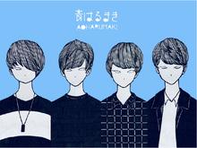 青はるまき TOWER RECORDS限定シングル『ブルースター』+サイン色紙