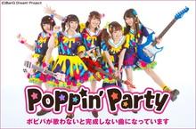 Poppin'Party サイン色紙