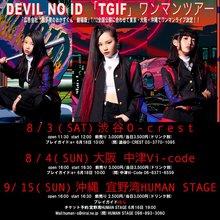DEVIL NO ID ワンマン・ツアー東阪公演に各2組4名様をご招待