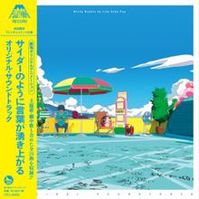 V.A.(never young beach / 大貫妙子 ほか)