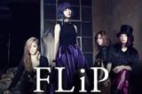 FLiP 『LOVE TOXiCiTY』特集!