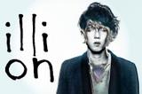 illion 『UBU』特集!