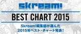 Skream! BEST CHART 2015