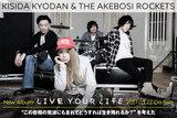 岸田教団&THE明星ロケッツ