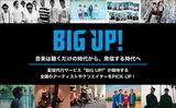 BIG UP! Vol.2
