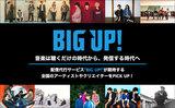 BIG UP! Vol.3