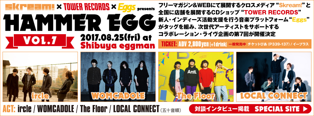 HAMMER EGG vol.7