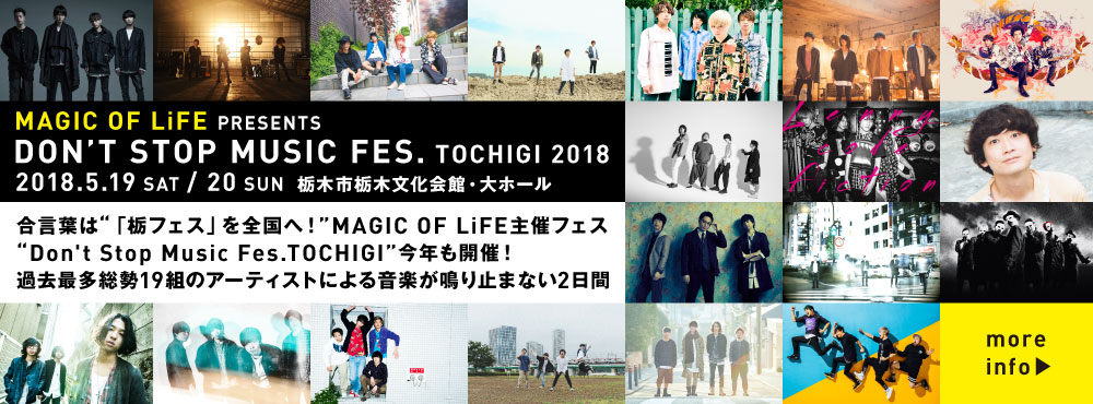 Don't Stop Music Fes.TOCHIGI 2018