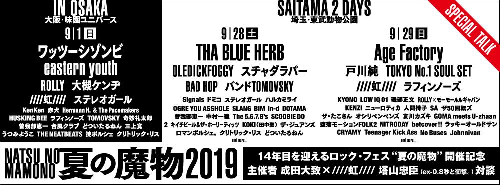 夏の魔物2019